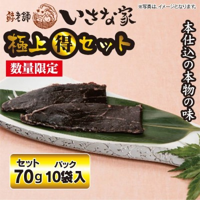 【極上マル得】塩赤鯨セット