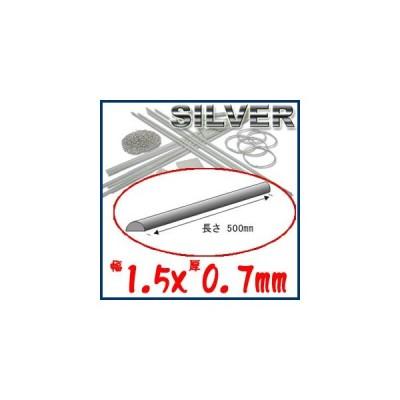 S&F(シーフォース)950銀甲丸線 1.5×厚0.7×500 直