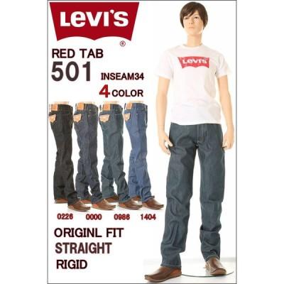 Levi's usa00501-0000-0226-1404-0986 オリジナル ストレート ボタンフライ 4カラー インディゴ ブラック ダーク ミッドリーバイス501 リジット 新品