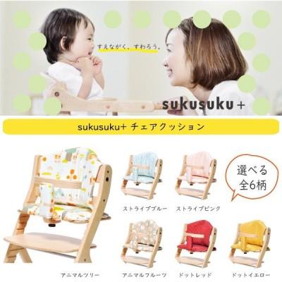 すくすくプラス yamatoya チェアクッション 日本製 6色から選べる  大和屋 スクスク すくすくチェア ベビーチェア用 キッズ 手洗い可能