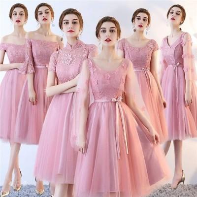 6タイプ S~2XL パーティードレス 30代 ブライドメイド 20代 ミモレ丈ドレス 二次会 花嫁ドレス 結婚式 大きいサイズ 成人式 ミディアム ドレス