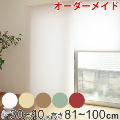 ロールスクリーン オーダーメイド ハニカムシェード コードフリースタンダード 幅30〜40×高さ81〜100cm ( オーダー サイズオーダー )