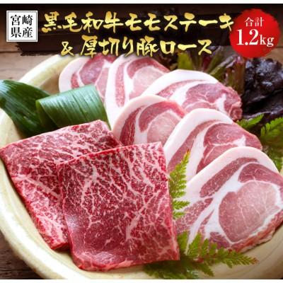 お楽しみセット『黒毛和牛モモステーキ&厚切り豚ロース』合計1.2kg《都農町加工品》