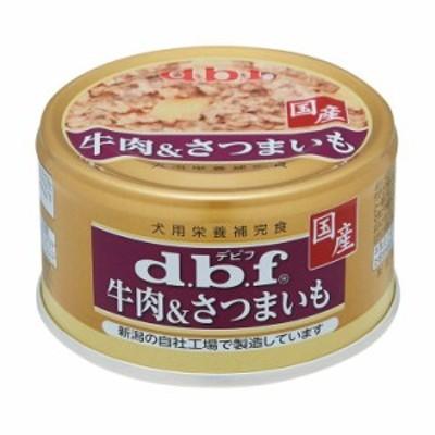 牛肉&さつまいも85g デビフペット 国産 日本製 ウェット 犬 ペット ペットフード おやつ