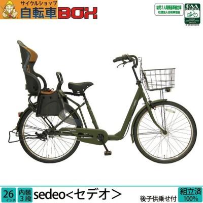 子供乗せ自転車 セデオ 26インチ 3段変速 後チャイルドシート OGK 3人乗り対応 Pro-vocatio