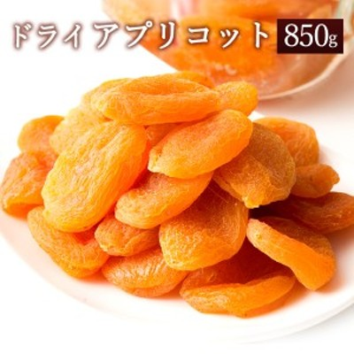 ドライフルーツ ドライアプリコット 850g アプリコット トルコ産 乾燥果物 ドライアンズ アンズ 杏 あんず ドライフルーツ