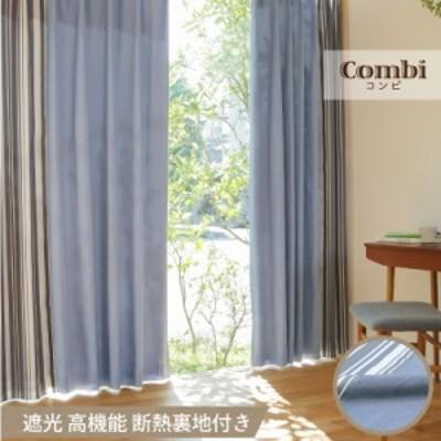 【Combi】幅100cm×丈135~200cm 2枚入  遮光 性  裏地 形状記憶加工付カーテン  ライトブルー ストライプ切り替え gzk(new-combi-light