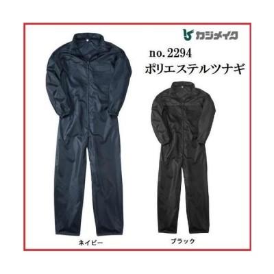 カジメイクポリエステルツナギ 2294【作業着・防寒着・ウインドブレーカー・ヤッケ】