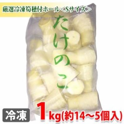 厳選冷凍筍穂付ホール Sサイズ 1kg(約14~15個)