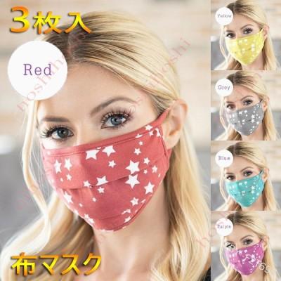 マスク 洗える 布マスク 大人用 3枚入 繰り返す おしゃれ 星柄 プリント カラフル ピンク グリーン 飛沫 ウイルス対策 プレゼント 調節可 綿 布 フェースマスク