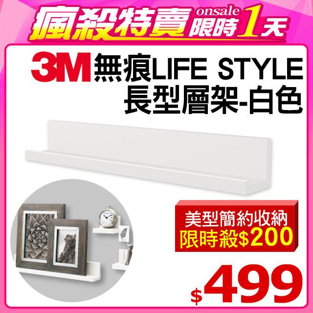 3M 無痕LIFE STYLE長型層架-白色(免釘免鑽)