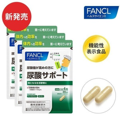ファンケル (fancl)尿酸サポート<機能性表示食品> 約90日分 (徳用3袋セット)