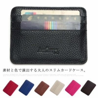送料無料 カードケース スリム PUレザー 薄型 メンズ レディース レザー ビジネス クレジットカード入れ キャッシュレス お洒落 パスケー