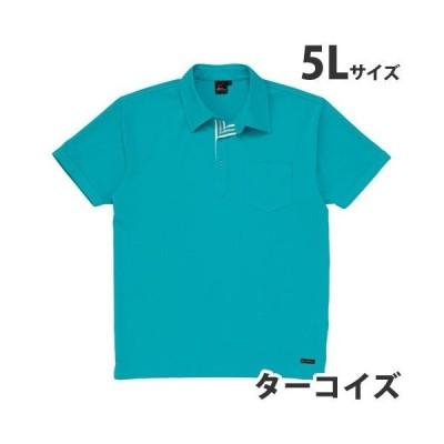 『代引不可』 吸汗速乾半袖ポロシャツ(春夏用)5L ターコイズ 85214 作業服 作業着 ユニホーム つなぎ 自重堂 作業 服