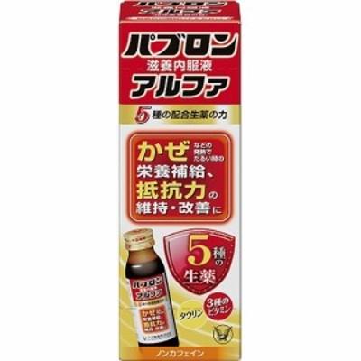 パブロン滋養内服液 アルファ(50ml)[滋養強壮・栄養補給]