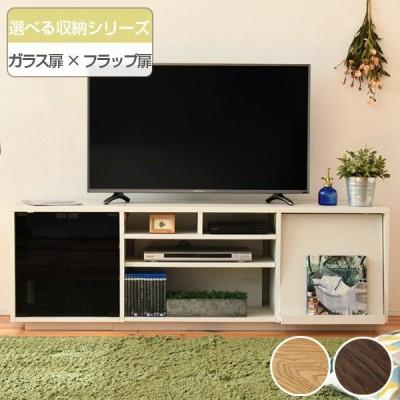 テレビ台 リビングボード 組み合わせ収納 ガラス扉/フラップ扉タイプ 幅150cm ( TV台 TVラック TVボード リビングボード )