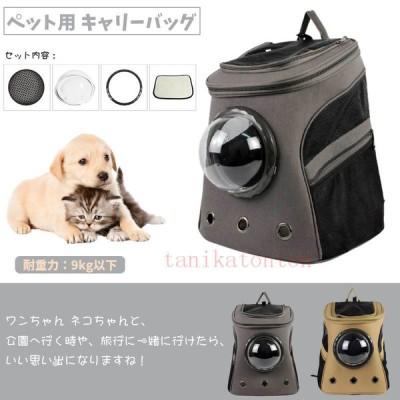 ペット用 キャリーバッグ キャリーケース リュックサック バッグ 顔出し 通気性良い 小動物 安定感 アウトドア