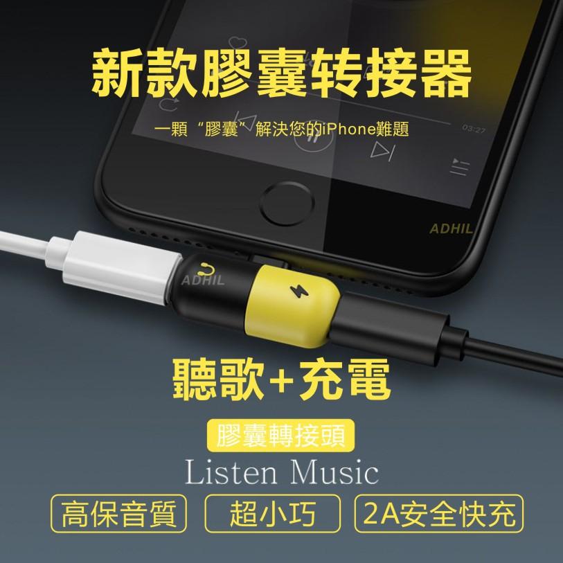 迷你轉接器 膠囊轉接器 充電聽歌一顆解決 手機游戲更順手 蘋果7 8 X Pro 11  快充 可愛 吃雞轉接頭 轉接器