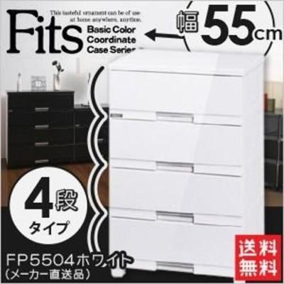 天馬フィッツプラス プレミアム FP5504 CE-W チェスト 幅55×奥行41×高さ85cm