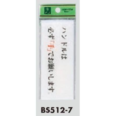案内プレート「BS512-7」ハンドルは必ず手でお願いします 1個 {光 hikari 案内プレート 案内サイン サインプレート トイレ}