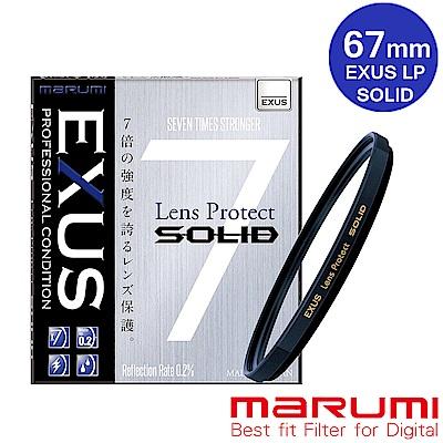 日本Marumi EXUS SOLID 七倍特級強化保護鏡 67mm