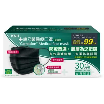 康乃馨 醫療口罩(未滅菌)一般耳帶-黑色(30片盒裝)