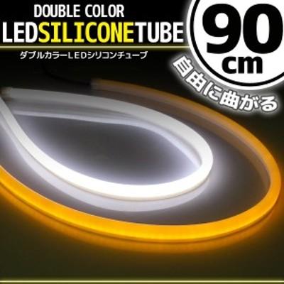 汎用 シリコンチューブ 2色 LED ライト ホワイト/オレンジ 白/橙 90cm 2本セット シリコン ライト ランプ アイライン デイライト ポジシ