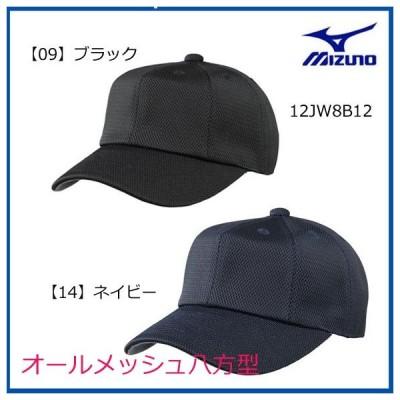 ミズノ MIZUNOオールメッシュ八方型キャップ(野球)ユニセックス 12JW8B12【取り寄せ商品】