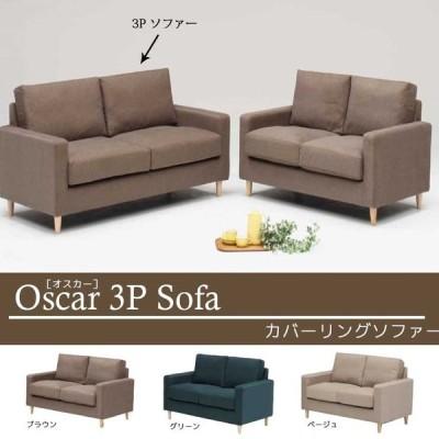 高品質カバーリングソファー 3P ソファー(3人掛け) / Oscar(オスカー)<br> 高級志向の家具
