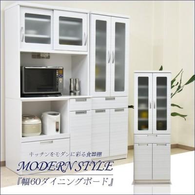 食器棚 幅60 国産品 木製 モダン 大川家具 ダイニングボード