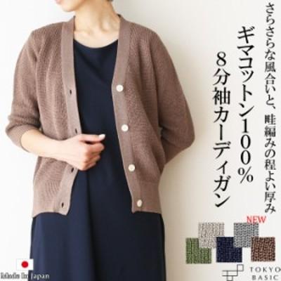 【新色登場!】ギマコットン100% 八分袖 カーディガン ニット 擬麻コットン さらさらな風合い 日本製 羽織りもの 綿100% レディース ネ