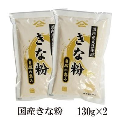 国産 きな粉 130g×2 メール便 送料無料 国産 きなこくるみ きなこ豆乳 きなこもち きなこ牛乳 食物繊維 ミネラル こわけや
