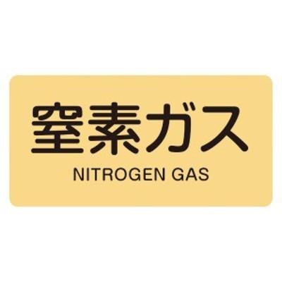 緑十字 JIS配管識別明示ステッカー [ヨコタイプ] HY-708 窒素ガス M 382708 (10枚1組)