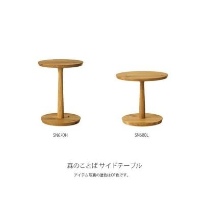 森のことば 飛騨産業 サイドテーブル ソファテーブル 丸テーブル 円形 ナラ材 ホワイトオーク キツツキ オイル塗装 直径39cm 50cm 高さ52cm 46cm SN670H SN680L