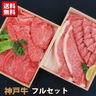 父の日 お中元 贈答品 ギフト 神戸牛・神戸ビーフ フルセット(三角バラ/カルビ モモ ステーキ ロース) 送料無料 牛肉