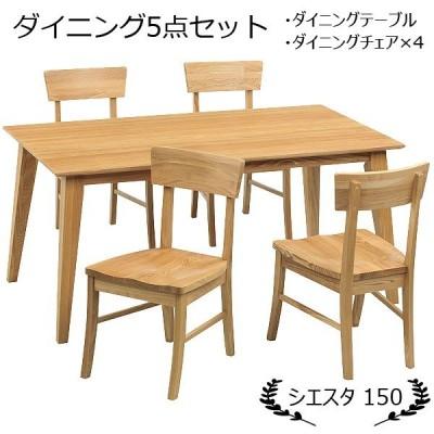 (シエスタ 150)ダイニングテーブル5点セット 椅子4脚 4人掛け 食卓 幅150 シンプル 木製 ナチュラル シンプル