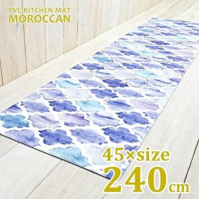 拭ける!キッチンマット 45×240cm MOROCCAN モロッカン  床暖房OK 滑りにくい加工 防炎 防カビ 抗菌防臭