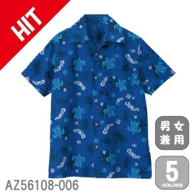 アロハシャツリーフ&ホヌプリント【全5色】/夏用/男女兼用/3S〜3L/AZ56108-006ブルー
