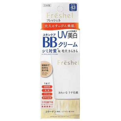 フレッシェル/スキンケアBBクリーム(UV)MB(ミディアムベージュ(健康的で自然な肌の色)) BBクリーム