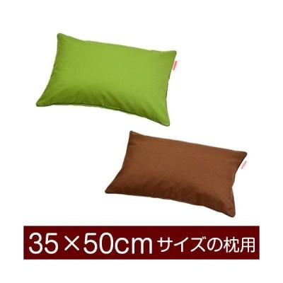 枕カバー 35×50cmの枕用ファスナー式  無地 パイピング仕上げ