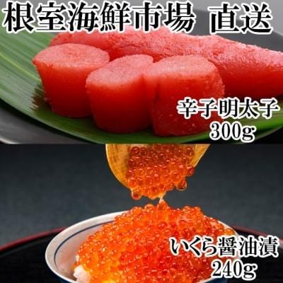 根室海鮮市場いくら醤油漬80g×3P、辛子明太子300g A-28153