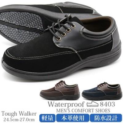スニーカー メンズ 靴 黒 ブラック ネイビー ブラウン 軽量 軽い 防水 本革 クッション 厚底 疲れない Tough Walker 8403 平日3~5日以内