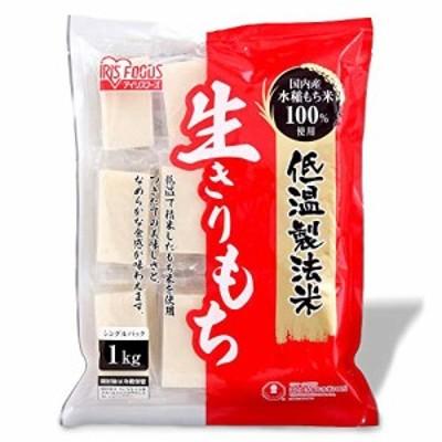 【新品】アイリスオーヤマ 低温製法米 生きりもち 生切餅 個包装 国産 1