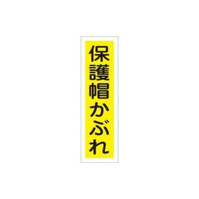 ステッカー標識板 貼27  (10枚入) 標識名/保護帽かぶれ サイズ360×90mm