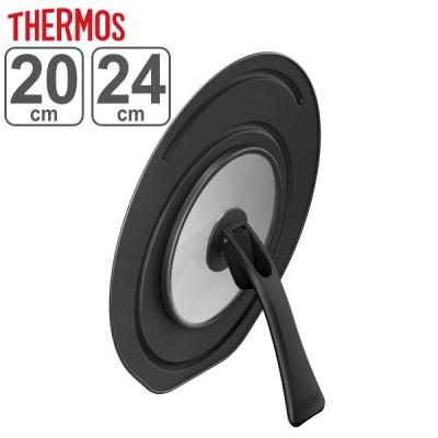 蓋 フライパン用 20/24cm サーモス thermos 折りたたみスタンド式フライパンフタ ( 自立 フライパンカバー ガラス蓋 )