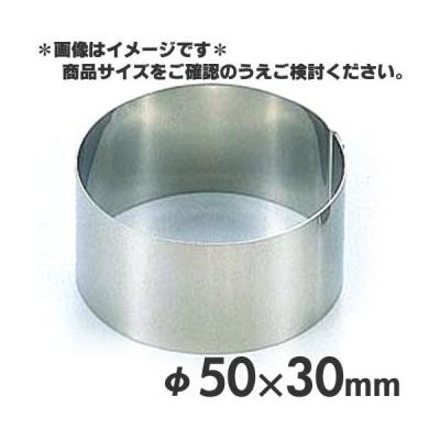 18-0ステンレス セルクルリング(セルクル型) 丸型 5×3cm