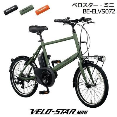 【*全色】ベロスター・ミニ BE-ELVS072 2020年 20型 7段変速 20インチ パナソニック ベロスターミニ 8.0Ahバッテリー VELO-STAR mini  be-elvs072 電