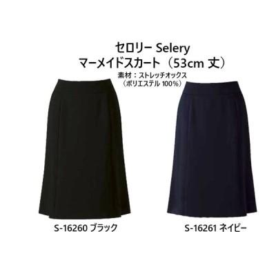 事務服 オフィスウェア スカート オールシーズン素材 ストレッチ セロリー Selery S-16260,S-16261 マーメイドスカート(53cm丈)5号~19号