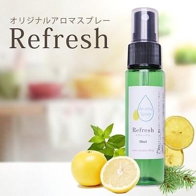 送料無料アロマスプレー Refresh 30ml