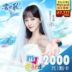雲之歌 MyCard 2000點 點數卡